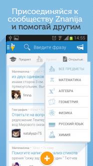 Znanija.com на андроид