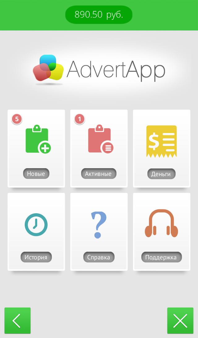 Как удалить историю в адверт апп