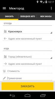 inDriver на андроид