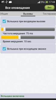 Вспышка на звонок для андроид