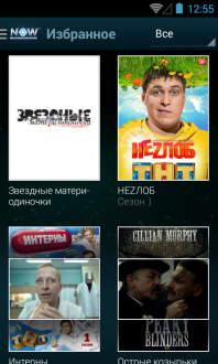 Now.ru на андроид