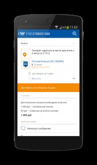 Почта России для андроид