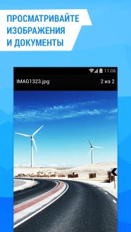 Облако Mail.ru для Android