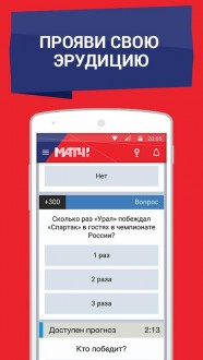 Матч клуб для Android