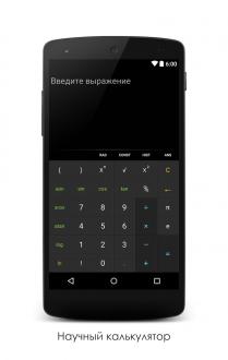 EquaCalc Научный калькулятор для android