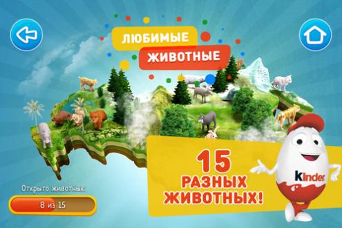 Kinder (Киндер) Любимые животные для андроид