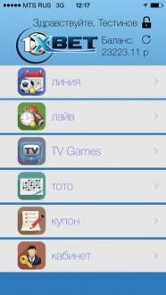 1xBet для iPhone и iPad