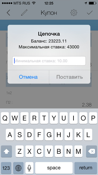 скачать программу 1xbet на iphone