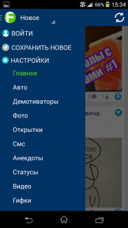 Фишки.нет для андроид