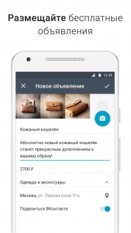 Youla (Юла) для Android