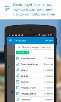 Domofond.ru Недвижимость для андроид