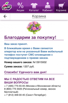 Wildberries для android