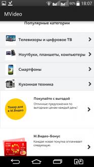 М Видео для андроид