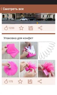 Креативные идеи для жизни на андроид