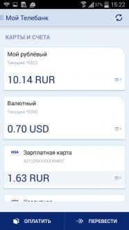 ВТБ24 Онлайн для андроид