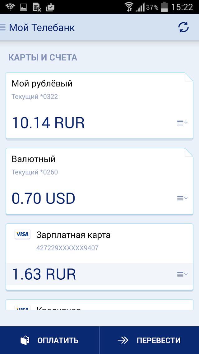 скочать приложения втб банк