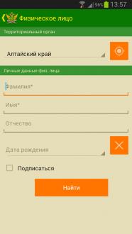 ФССП для андроид