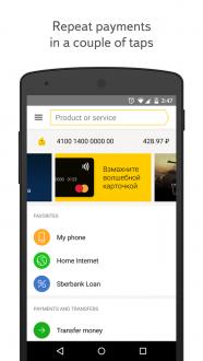 Яндекс Деньги для андроид