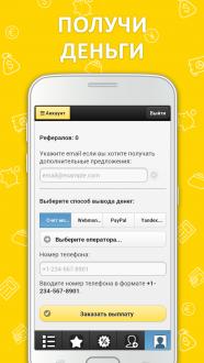 AppCoins (Аппкоинс) для android