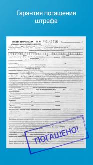 Штрафы ГИБДД официальные для андроид
