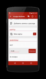 Альфа-Банк для андроид