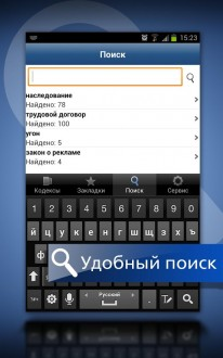 ГАРАНТ. Все кодексы РФ для андроид