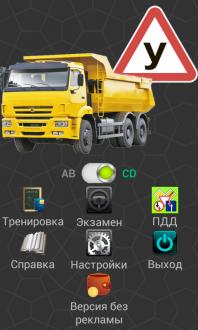Билеты ПДД 2016 для андроид