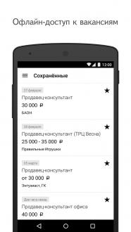 Яндекс Работа для андроид