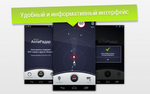 GPS АнтиРадар (Радар-детектор) для андроид