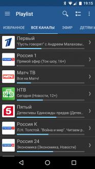 IPTV для android