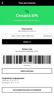 Adidas universe для android