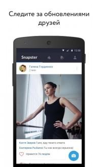 Snapster на андроид