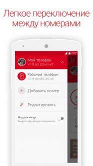 Мой МТС на Android