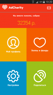 AdCharity на android