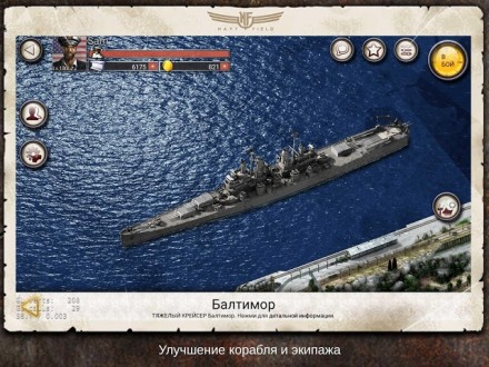 Navy Field / Нави Филд на Android