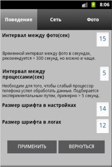 Fotobot на Android