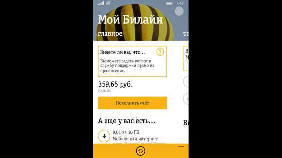Мой Билайн для windows phone