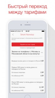 Мой МТС для iphone, ipad