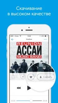 Музыка для iPhone, iPad бесплатно и плейлисты от Zvooq